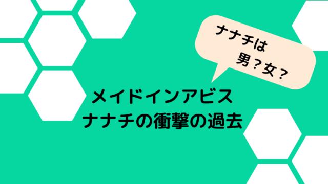 メイド イン アビス 9 巻 発売 日